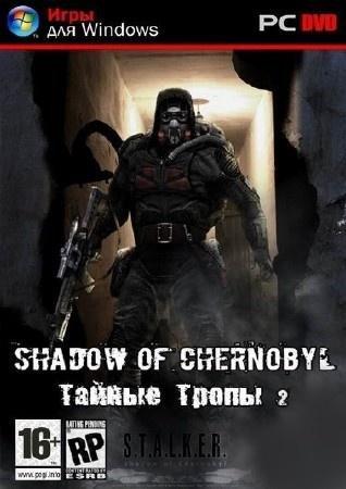 Сталкер: Тени Чернобыля - Тайные Тропы 2