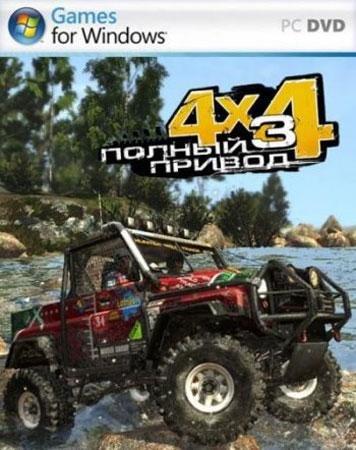 4x4: Полный привод 3
