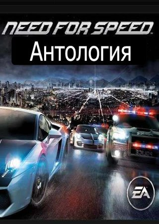 Need For Speed: Антология