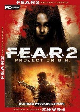 F.E.A.R. 2 (Дополненное издание)