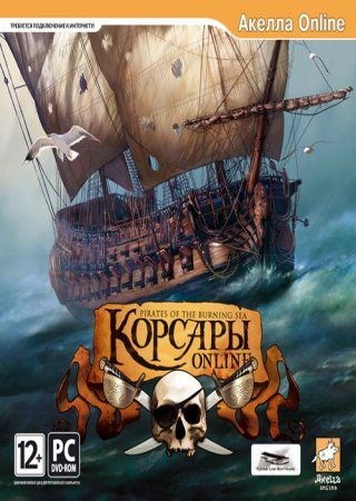 Корсары Online: Pirates of the Burning Sea