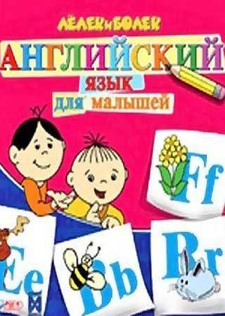 Лелик и Болик: Английский язык для малышей