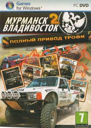 Полный привод: Трофи Мурманск-Владивосток 2