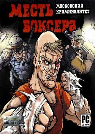 Месть боксера: Московский криминалитет