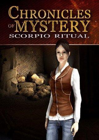 Мистические хроники: Ритуал скорпиона