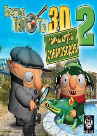 Братья Пилоты 3D-2: Тайны клуба собаководов