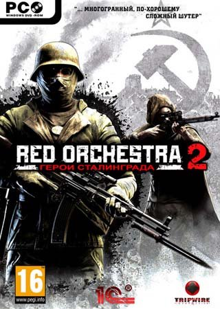 Red Orchestra 2: Герои Сталинграда