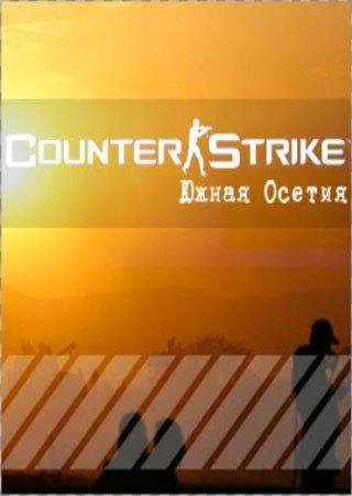 Counter Strike: Source - Южная Осетия (Россия vs Грузия, v2)