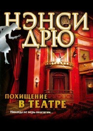 Нэнси Дрю: Похищение в театре