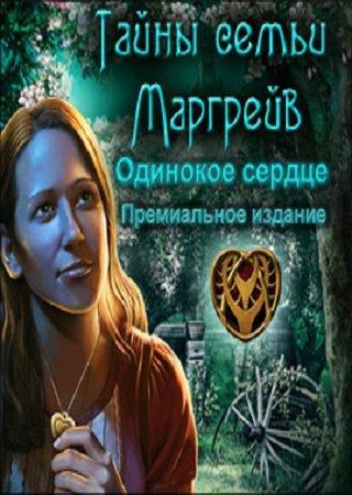 Тайны семьи Маргрейв. Одинокое сердце