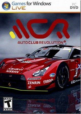 Auto Club Revolution (ОБТ)