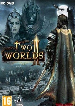 Два Мира 2