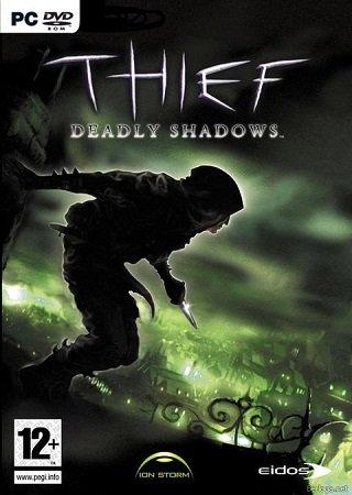 Thief 3: Тень смерти