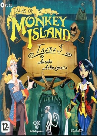 Tales of Monkey Island: Глава 3 - Логово Левиафана