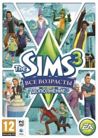 Sims 3: Все возрасты