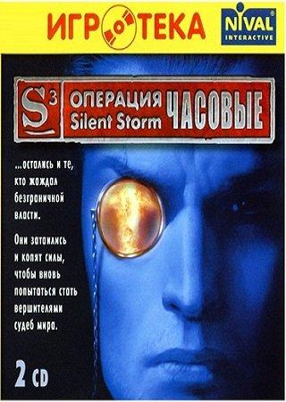 Операция Silent Storm: Sentinels