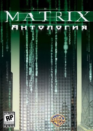 The Matrix: Антология