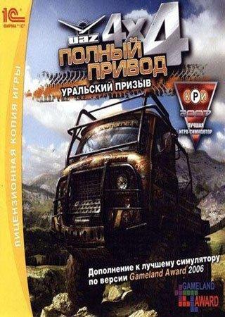 Полный привод - УАЗ 4х4 + Уральский призыв
