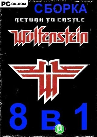 Return to Castle Wolfenstein: Антология (8 в 1)