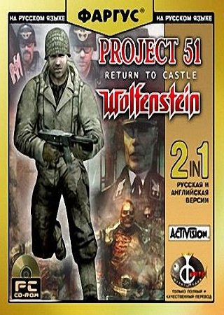 Wolfenstein: Project 51