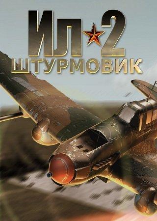 Ил-2 Штурмовик (Праздничное издание)