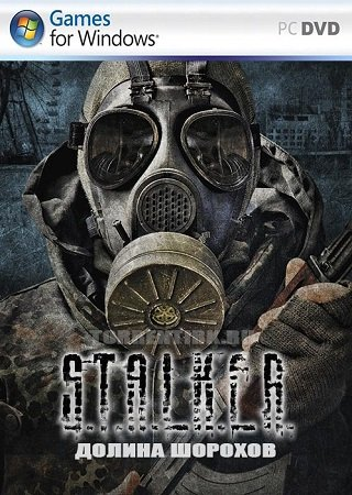 S.T.A.L.K.E.R.: Call Of Pripyat - Долина Шорохов
