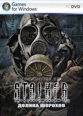 S.T.A.L.K.E.R.: Call Of Pripyat - Долина Шорохов