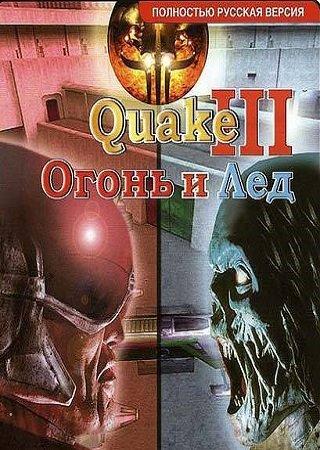 Quake 3: Огонь и Лёд
