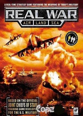 Противостояние 4: Реальная Война 3