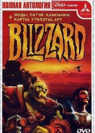 Антология Старых игр от Blizzard