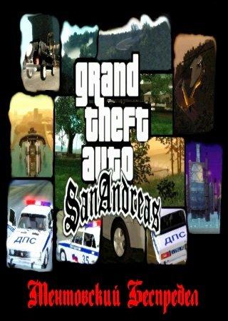 GTA: San Andreas - Ментовский Беспредел