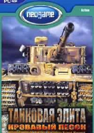 Tank Elite: Bloody Sand