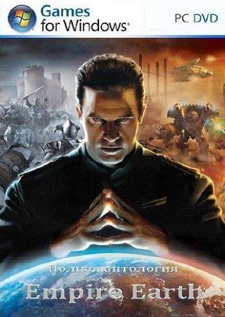 Empire Earth (Антология)
