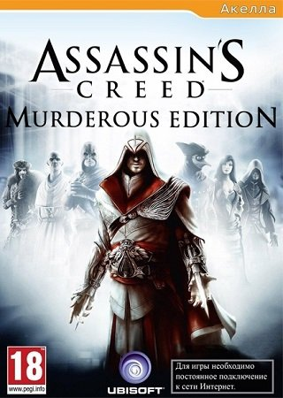 Assassins Creed: Murderous Edition