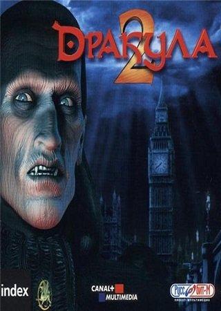 Дракула 2: Последнее Прибежище