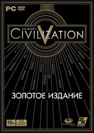 Sid Meier's Civilization V: Brave New World - GOTY