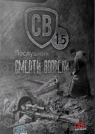 S.T.A.L.K.E.R.: Call Of Pripyat - Смерти Вопреки. Послушник