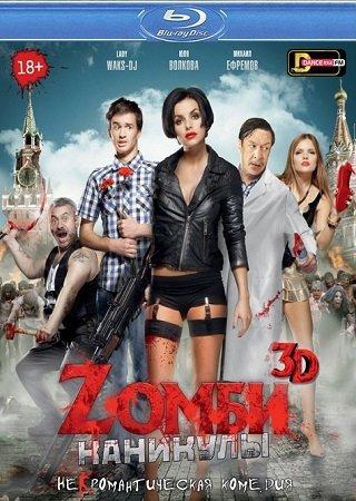 Зомби каникулы