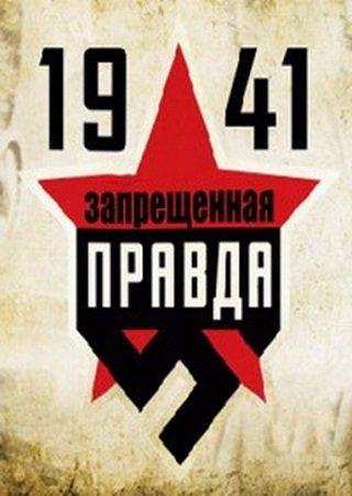 1941: Запрещенная правда