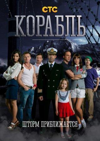 Корабль (1 сезон)