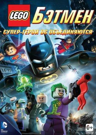 ЛЕГО Бэтмен: Супергерои DC объединяются