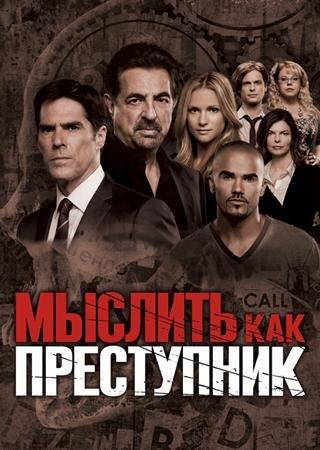 Мыслить как преступник (1-9 сезон)