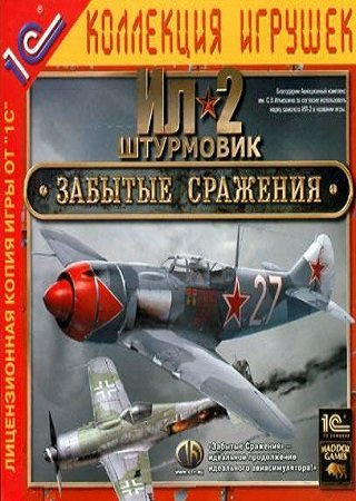 Ил-2 Штурмовик. Забытые сражения