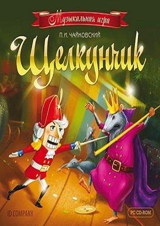 Щелкунчик - музыкальная игра