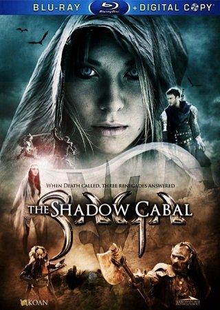 Сага: Тень Кабала