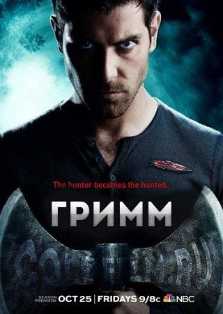 Гримм (3 сезон)
