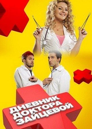 Дневник доктора Зайцевой (1 сезон)