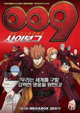 009 король: Киборг