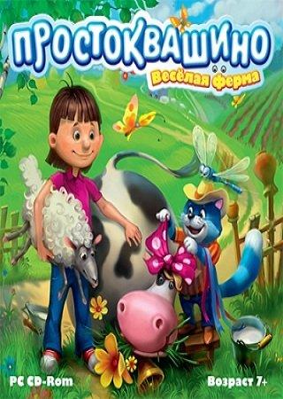 Простоквашино: Веселая ферма
