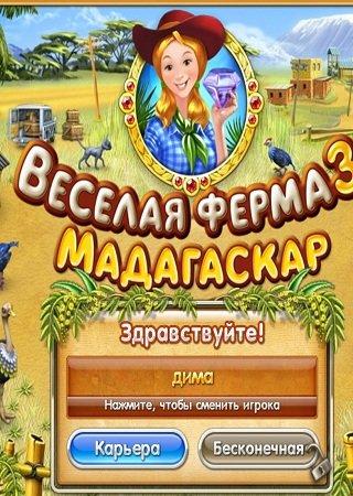 Веселая ферма 3: Мадагаскар